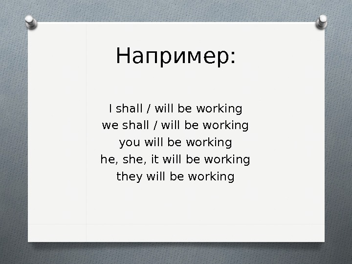 Например: I shall / will be working we shall / will be working you will be