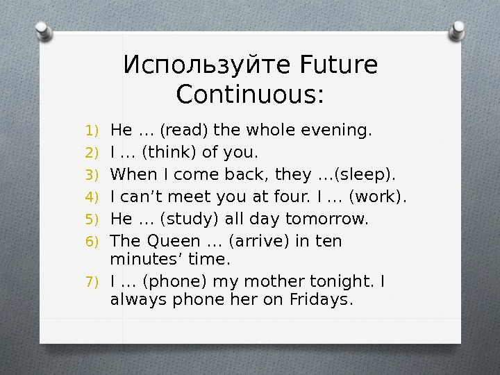 Используйте Future Continuous : 1) He … ( read ) the whole evening. 2) I