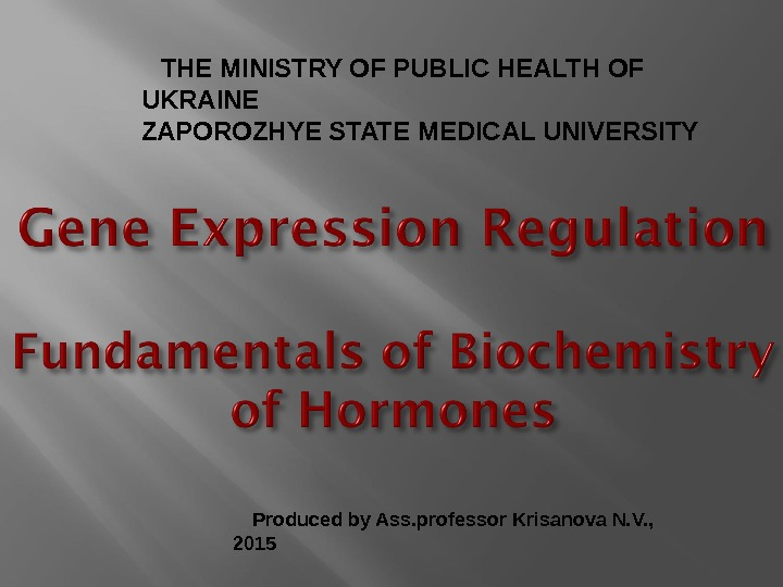 THE MINISTRY OF PUBLIC HEALTH OF UKRAINE ZAPOROZHYE STATE MEDICAL UNIVERSITY Produced by Ass. professor Krisanova