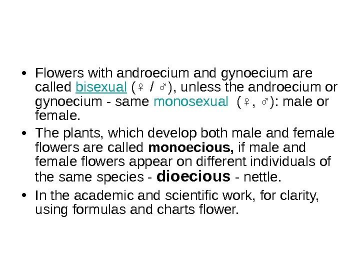 • Flowers with androecium and gynoecium are called bisexual (♀ / ♂), unless the androecium