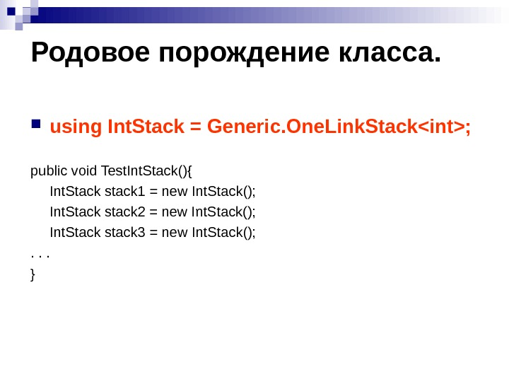 Родовое порождение класса.  using Int. Stack = Generic. One. Link. Stackint;  public void Test.