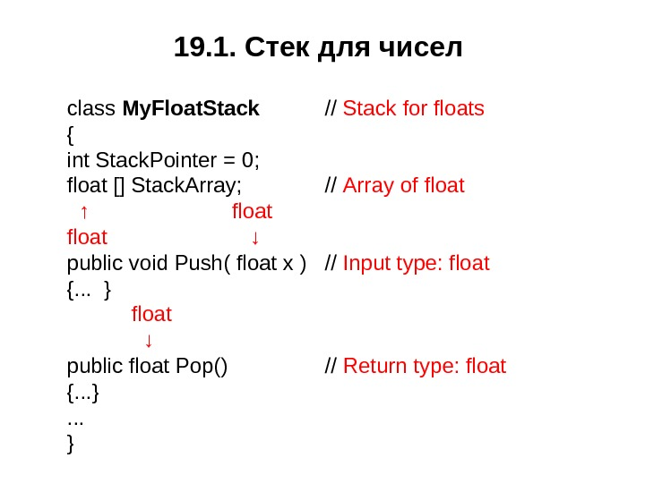 19. 1. Стек для чисел class My. Float. Stack // Stack for floats { int Stack.