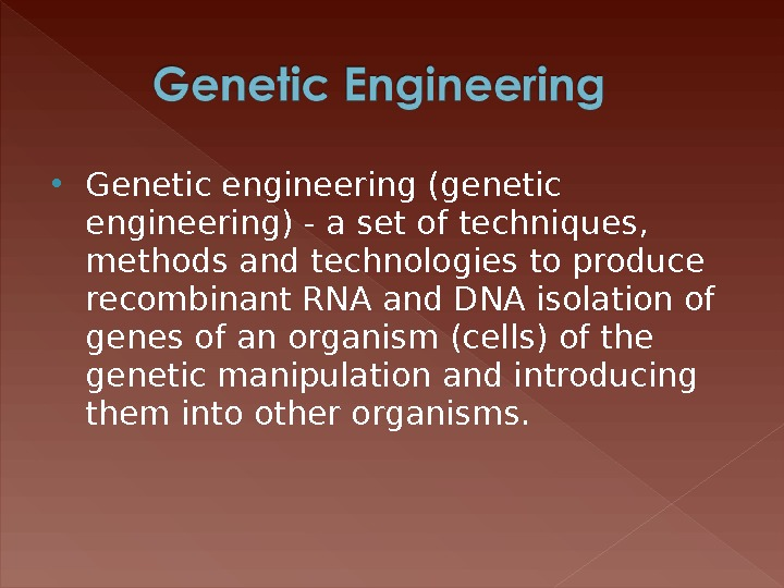 Genetic engineering (genetic engineering) - a set of techniques,  methods and technologies to produce