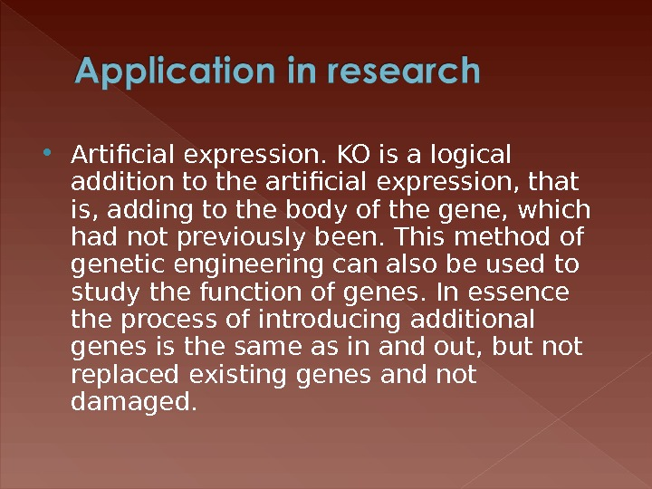 Artificial expression. KO is a logical addition to the artificial expression, that is, adding to