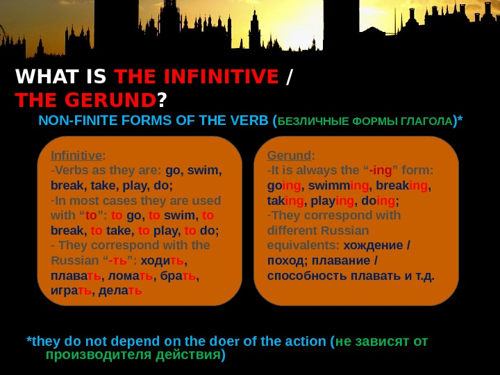 WHAT IS THE INFINITIVE / THE GERUND ? NON-FINITE FORMS OF THE VERB ( БЕЗЛИЧНЫЕ ФОРМЫ