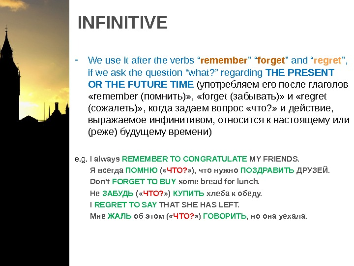 "INFINITIVE - We use it after the verbs "" remember "" "" forget "" and """