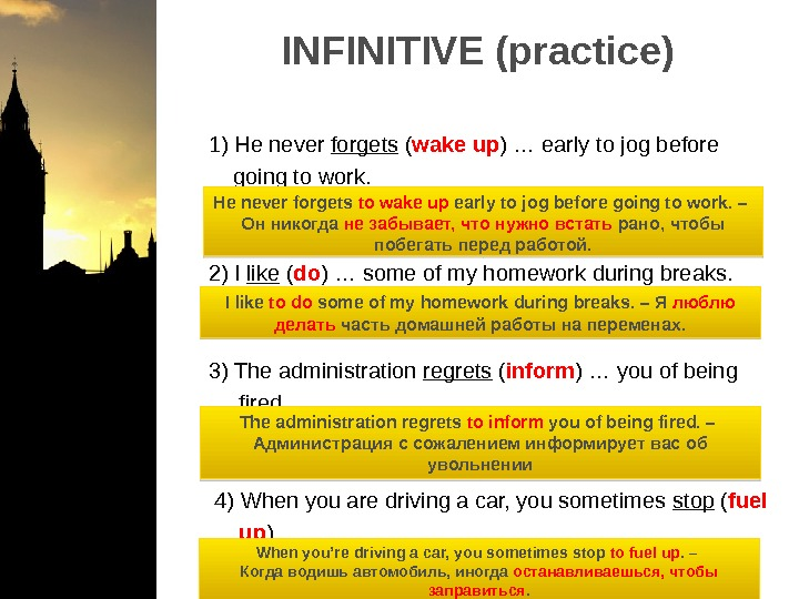 INFINITIVE (practice)   1) He never forgets ( wake up ) … early to jog