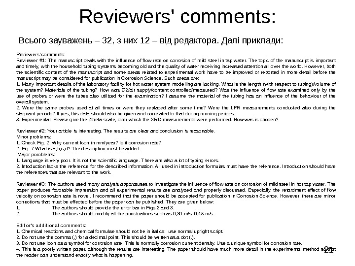 21 Reviewers' comments: Reviewer #1:  The manuscript deals with the influence of flow rate on