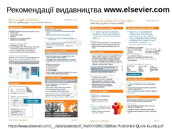 7 Рекомендації видавництва https: //www. elsevier. com/__data/assets/pdf_file/0003/91038/Get-Published-Quick-Guide. pdf www. elsevier. com