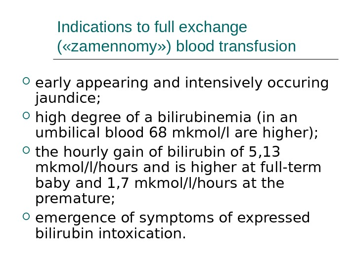 Indications to full exchange ( « zamennomy » ) blood transfusion early appearing and intensively occuring