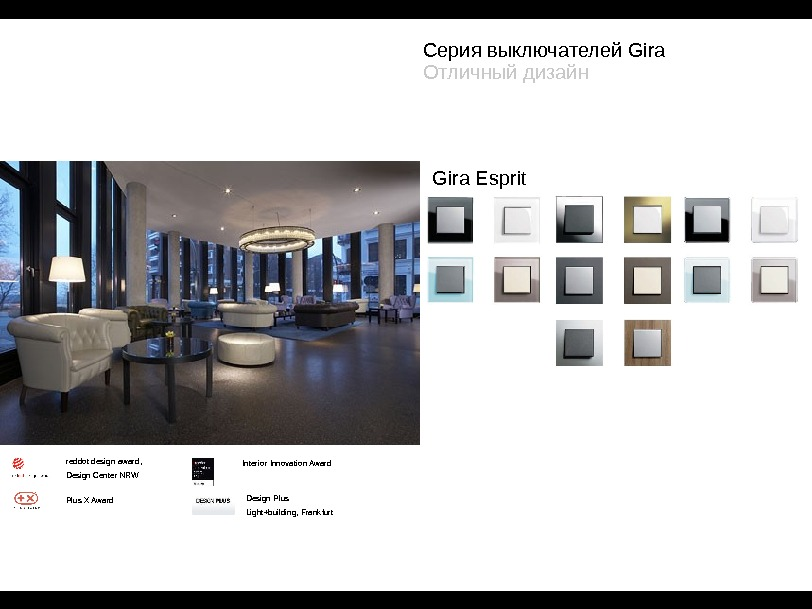 Серия выключателей Gira Отличный дизайн Plus X Award reddot design award, Design Center NRW Design Plus