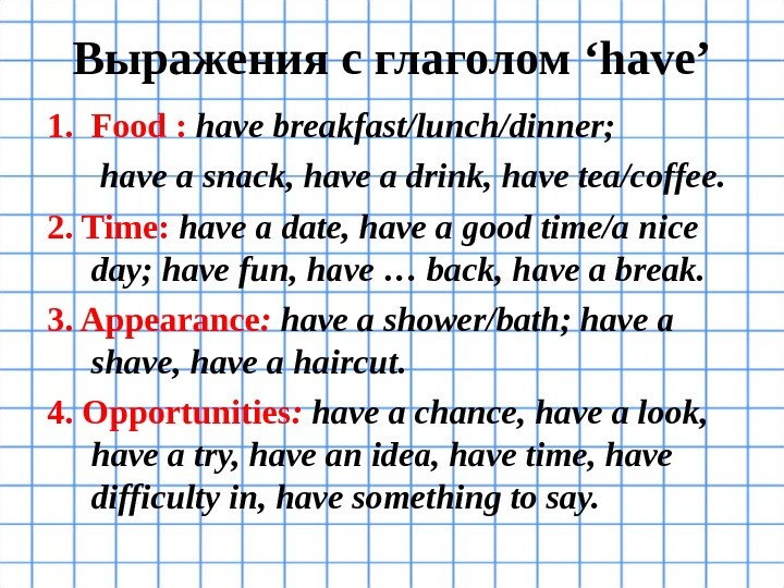 Выражения с глаголом 'have' 1. Food :  have breakfast/lunch/dinner;   have a snack, have