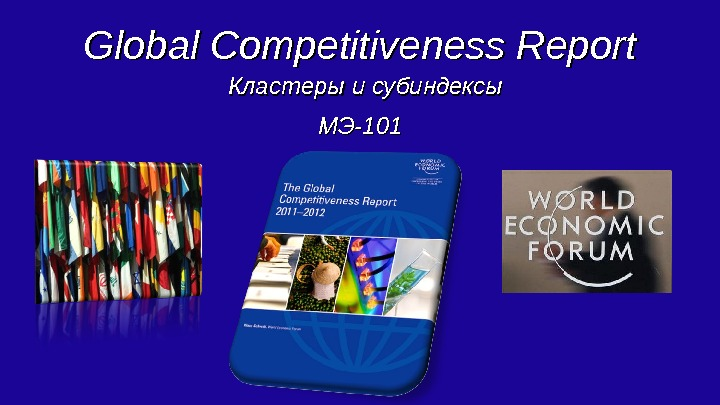 Global Competitiveness Report Кластеры и субиндексы МЭ-101