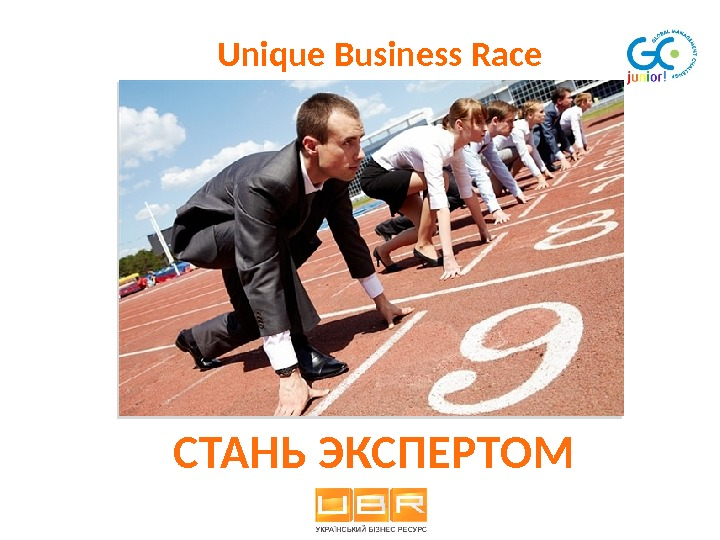 Unique  Business Race СТАНЬ ЭКСПЕРТОМ