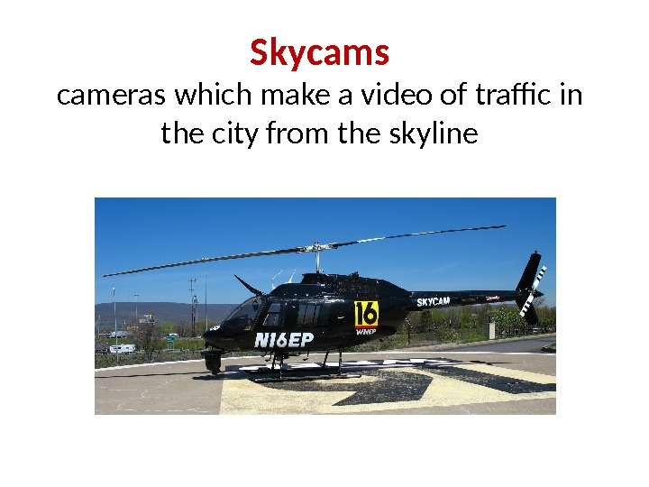 Skycams cameras which make a video of traffic in the city from the skyline