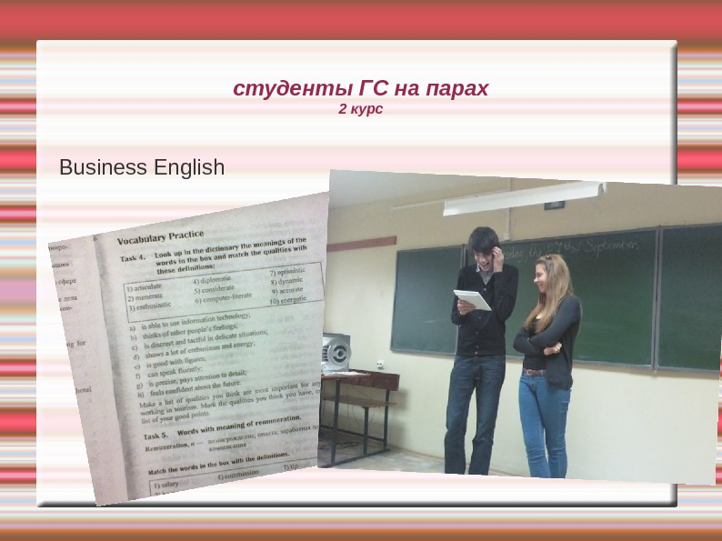 студенты ГС на парах 2 курс Business English