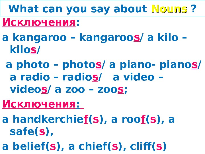 What can you say about Nouns  ? Исключения :  a kangaroo – kangaroo s