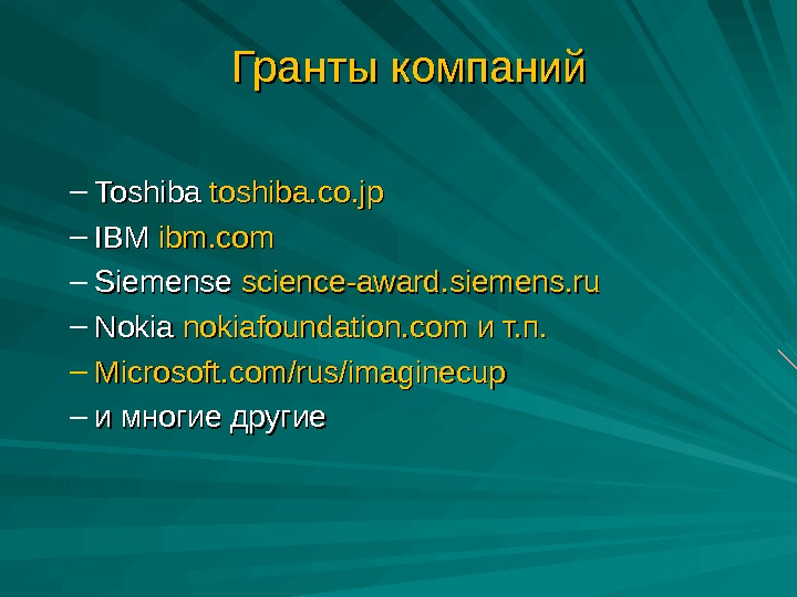 Гранты компаний – Toshiba  toshiba. co. jp – IBMIBM  ibm. com – Siemense science-award.