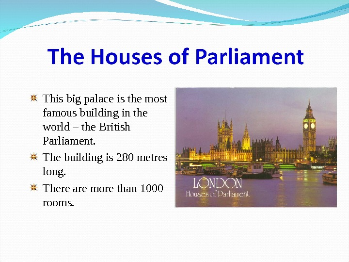 This big palace is the most famous building in the world – the British Parliament. The
