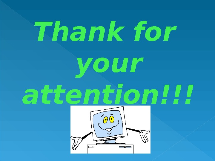 Thankfor your attention!!!