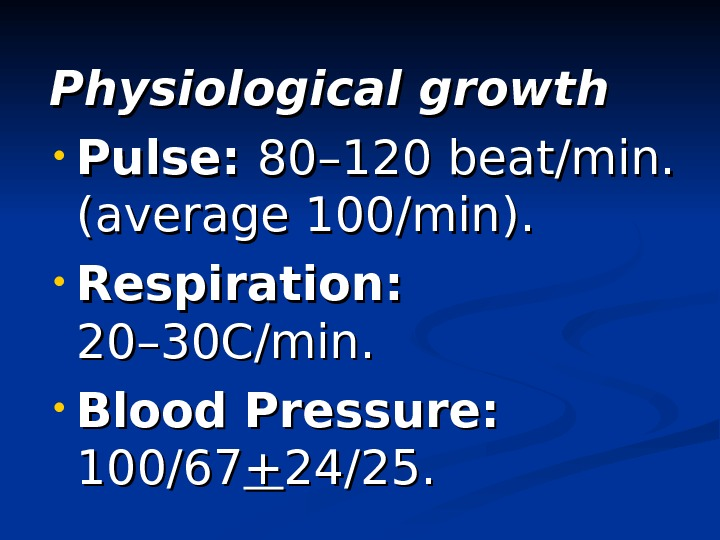 Physiological growth  • Pulse:  8080 –– 120 beat/min.  (average 100/min).  • Respiration: