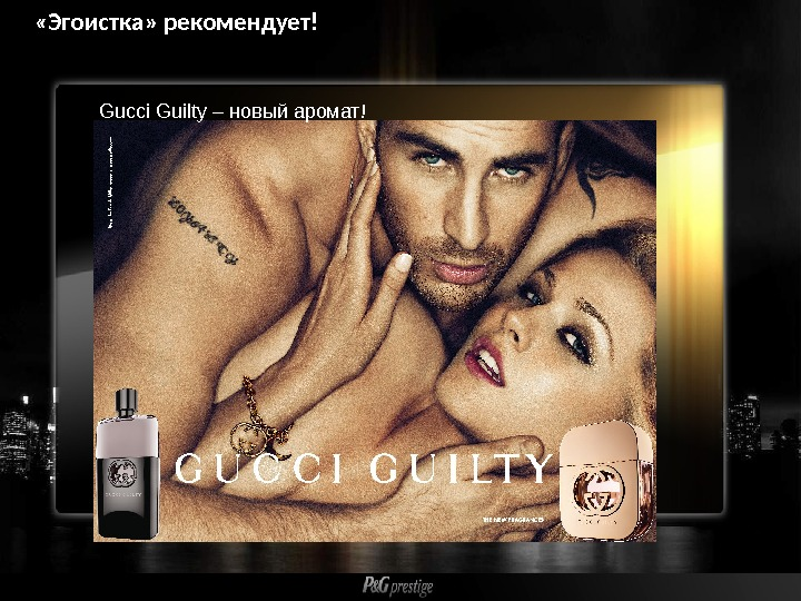 «Эгоистка» рекомендует! PR IN-STO RE TVC Y 2 HIM & HER  Gucci Guilty –