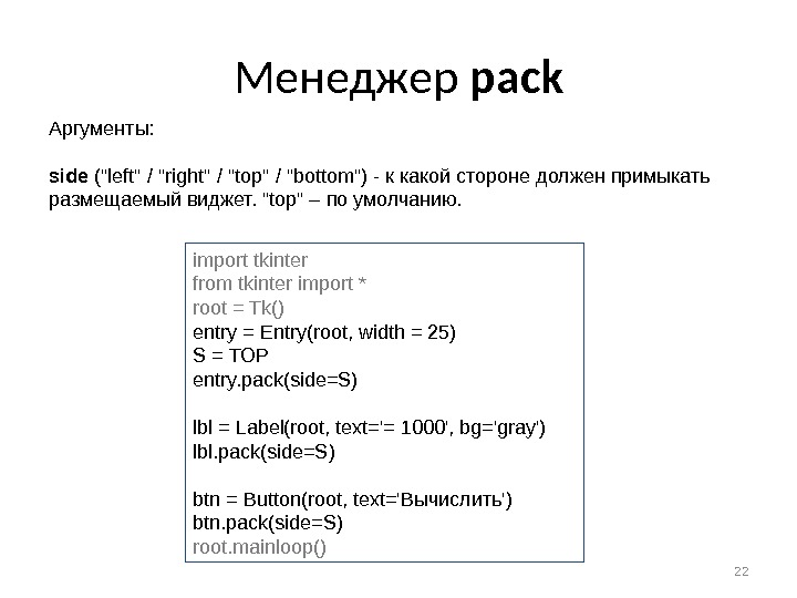 Менеджер pack 22 A ргументы: side (left  /  right  /  top