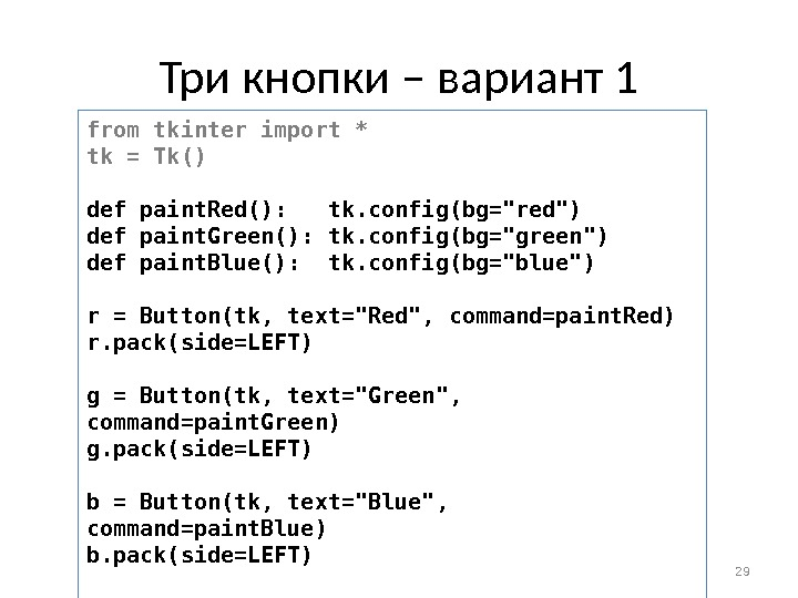 Три кнопки – вариант 1 29 from tkinter import * tk = Tk() def paint. Red():