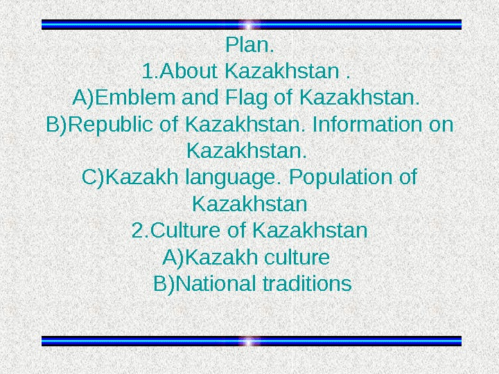 Plan. 1. About Kazakhstan.  А) Emblem and Flag of Kazakhstan.  В) Republic