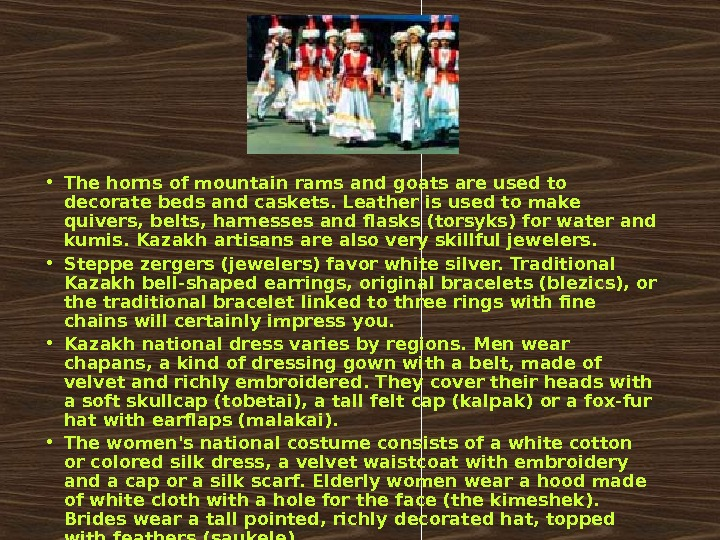 • The horns of mountain rams and goats are used to decorate beds and