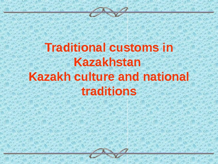 Traditional customs in Kazakhstan Kazakh culture and national traditions