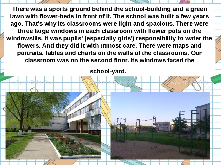 There was a sports ground behind the school-building and а green lawn with flower-beds in front