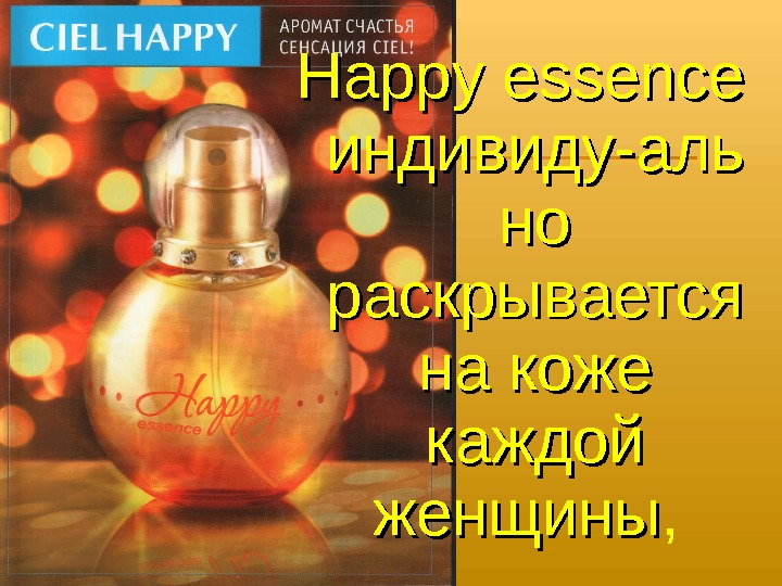 Happy essence индивиду-аль но но раскрывается на коже каждой женщины ,