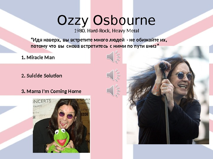 Ozzy Osbourne 1.  Miracle Man 2.  Suicide Solution 3. Mama I'm Coming Home 1980.