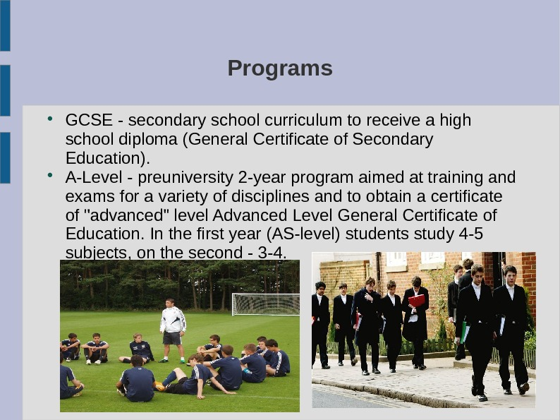 Programs GCSE - secondary school curriculum to receive a high school diploma (General Certificate of Secondary