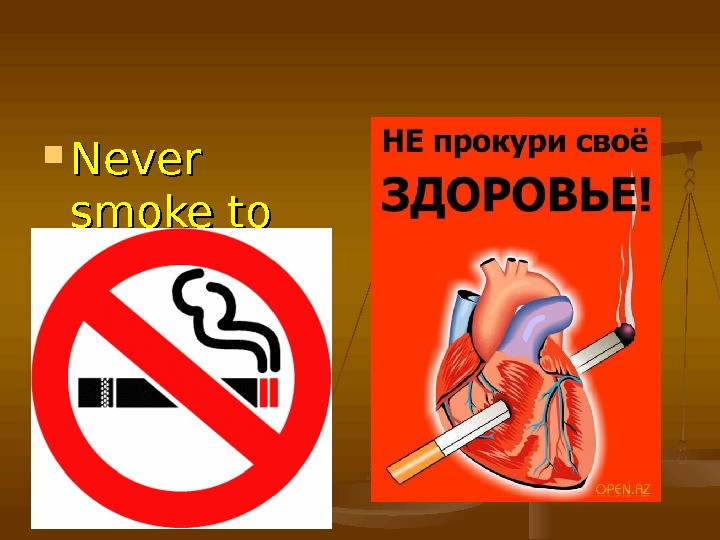 Never smoke to keep fit.