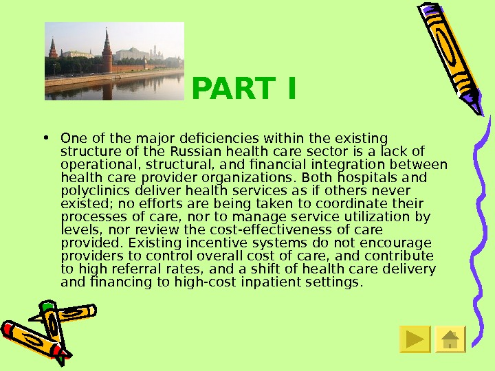 PART I • One of the major deficiencies within the existing structure of the