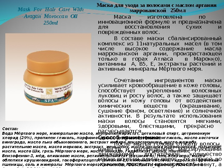 Mask For Hair Care With  Aragan Moroccan Oil 250 ml Маска для ухода