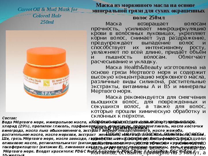 Carrot Oil & Mud Mask for Colored Hair 250 ml Маска из морковного масла