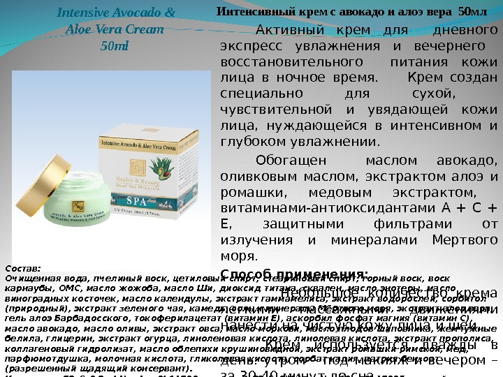 Intensive Avocado & Aloe Vera Cream 50 ml Интенсивный крем с авокадо и алоэ вера