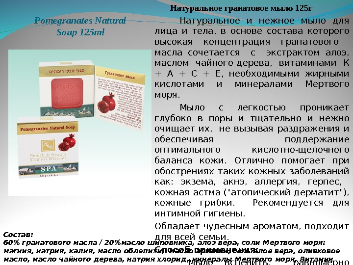 Pomegranates Natural  Soap 125 ml  Натуральное гранатовое мыло 125 г  Натуральное и