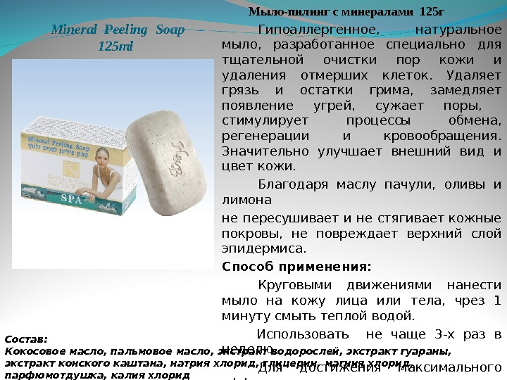 Mineral  Peeling  Soap 125 ml  Мыло-пилинг с минералами 125 г  Гипоаллергенное,