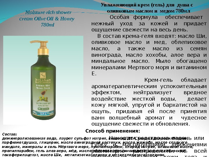 Moisture rich shower cream Olive Oil & Honey 7 8 0 ml  Увлажняющий крем