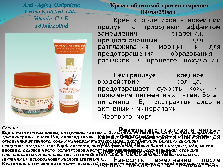Anti - Aging Obliphicha Cream Enriched with  Vitamin C + E  18 0