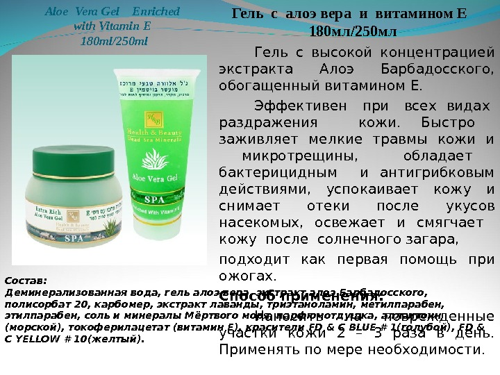 Aloe Vera Gel  Enriched  with Vitamin E 18 0 ml/250 ml Гель с алоэ