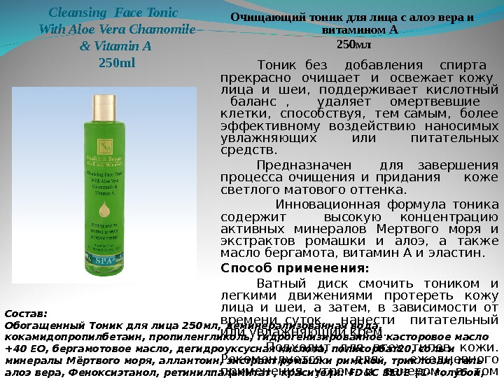 Cleansing Face Tonic  With Aloe Vera Chamomile & Vitamin A 250 ml   Очищающий