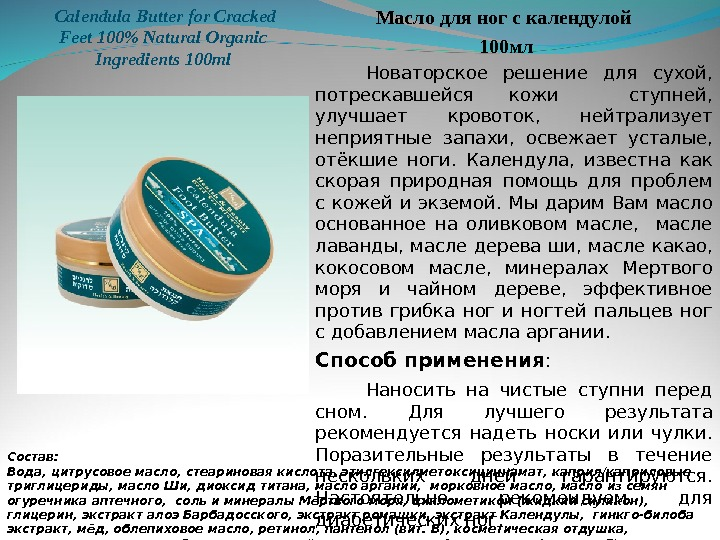 Calendula Butter for Cracked Feet 100 Natural Organic Ingredients 100 ml Масло для ног с