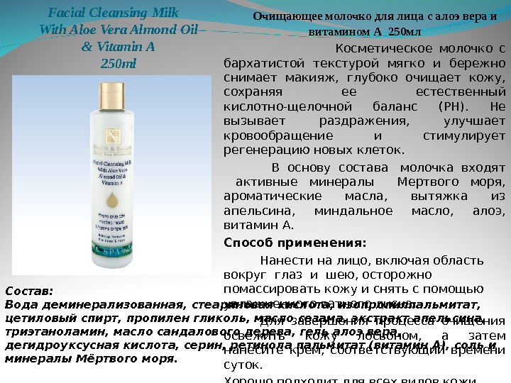 Facial Cleansing Milk With Aloe Vera Almond Oil & Vitamin A 250 ml  Очищающее молочко