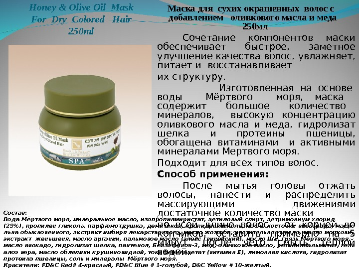 Honey & Olive Oil Mask  For Dry Colored  Hair 250 ml Маска