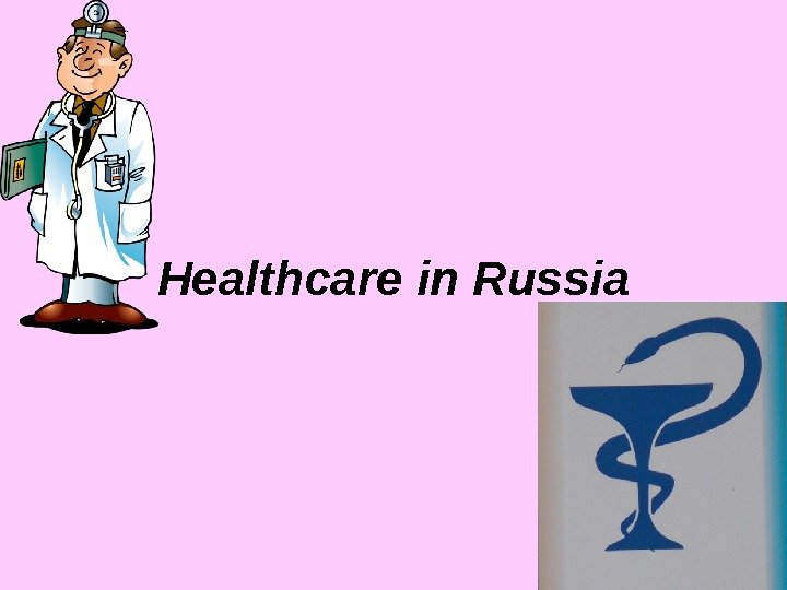 H ealthcare in Russia
